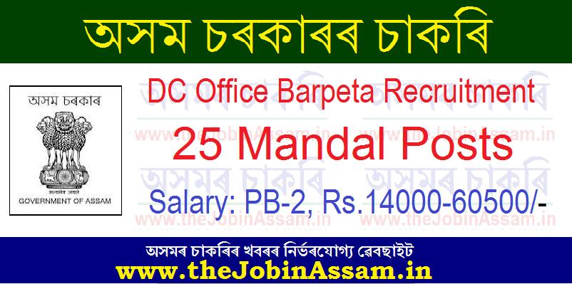 DC Office Barpeta Recruitment 2021: