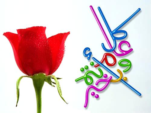 عيدك مبارك منال