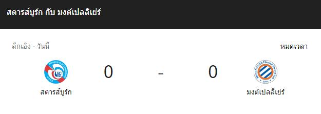 แทงบอลออนไลน์ ไฮไลท์ เหตุการณ์การแข่งขัน สตารส์บูร์ก vs มงต์เปลลิเย่ร์
