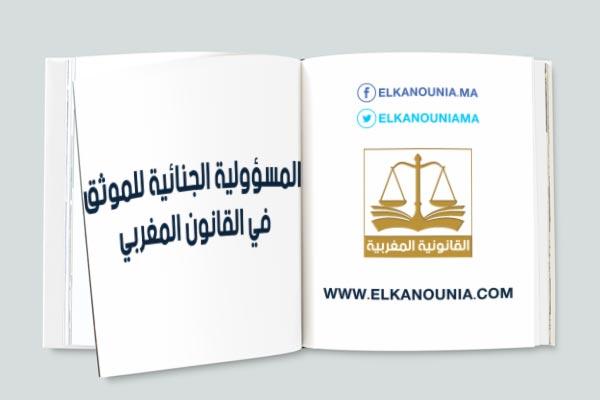 مقال بعنوان: المسؤولية الجنائية للموثق العصري في القانون الجنائي المغربي
