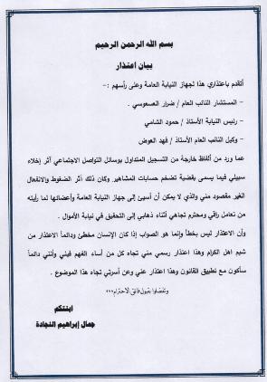 الفاشينيستا جمال النجادة