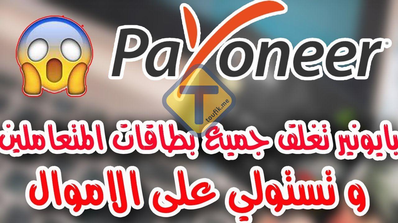 لماذا تم تجميد جميع بطاقات Mastercard مسبقة الدفع الصادرة عن Payoneer