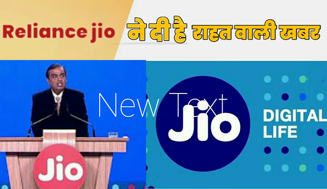 Jio Users will have to pay 6 paisa/min for calling other Network