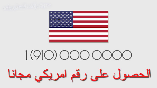 http://www.rftsite.com/2019/07/free-american-number.html