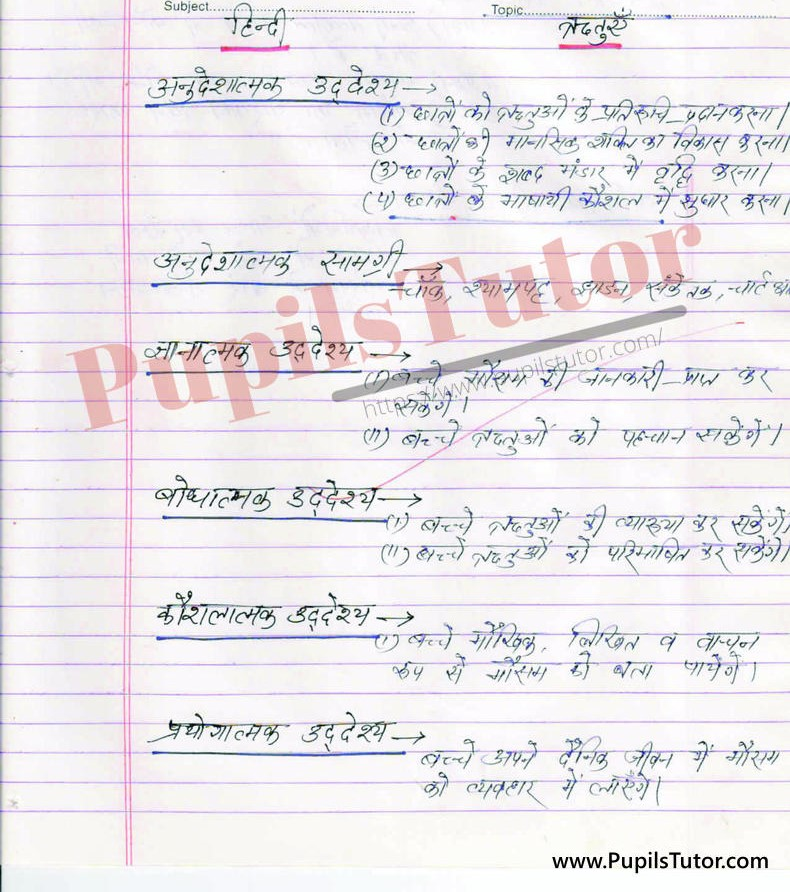 ritue Lesson Plan in Hindi for B.Ed First Year - Second Year - DE.LE.D - DED - M.Ed - NIOS - BTC - BSTC - CBSE - NCERT Download PDF for FREE