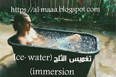 تغميس الثلج (Ice- water immersion)