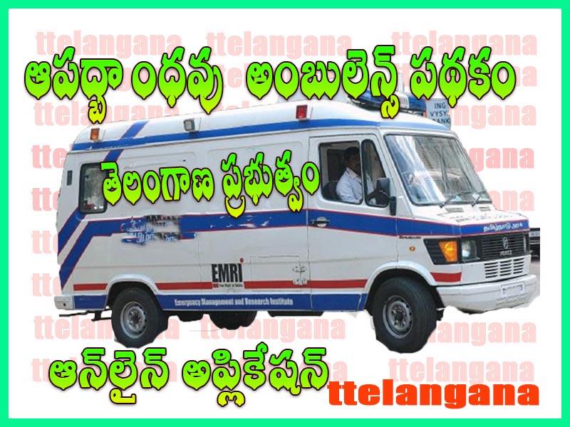 తెలంగాణ ప్రభుత్వం 'కె.సి.ఆర్ అపాత్బంధు' అంబులెన్స్ పథకం Telangana KCR   'Apathbandhu' Ambulance scheme