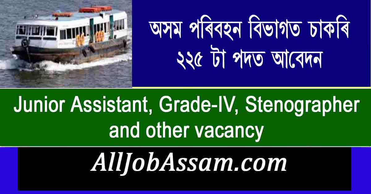 Transport Department Assam Recruitment 2020
