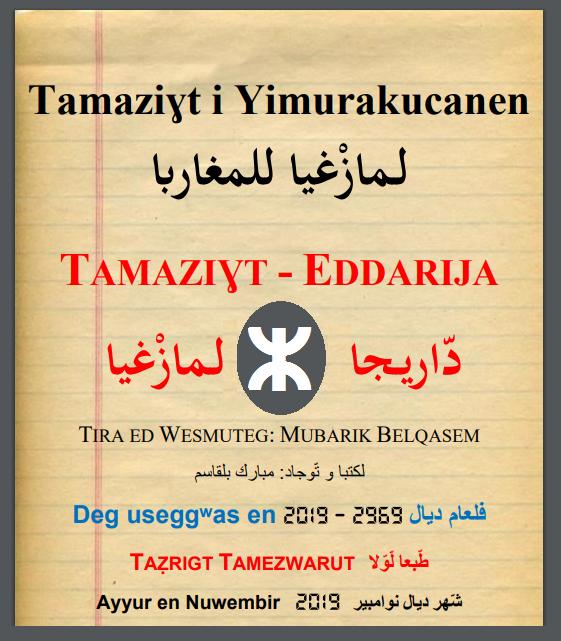 كتاب تعليم اللغة الأمازيغية بالدارجة بالمغربية مجانا pdf.