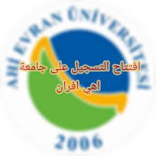 ahi evran üniversitesi افتتاح التسجيل على جامعة اهي افران 2019