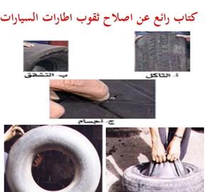 اصلاح ثقوب اطارات السيارات pdf