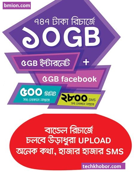 airtel-747Tk-Recharge-Combo-Bundle-5GB-Internet-5GB-Facebook-Any-Operator-500Min-Any-Operator-2800SMS