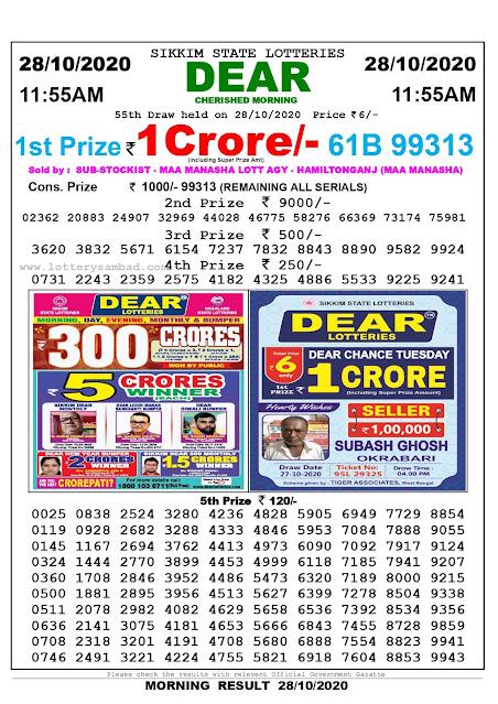 Lottery Sambad 28-10-2020, Lottery Sambad 11.55 am results, Sikkim Lottery Results, Lottery Sambad Today Results Live, Morning results
