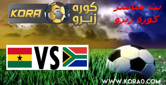 كورة لايف مشاهدة مباراة جنوب أفريقيا وغانا بث مباشر اون لاين اليوم 22-11-2019 بطولة أفريقيا تحت 23 سنة تحديد المركز الثالث والرابع koralive