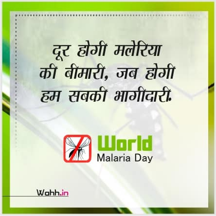 Slogan On World Malaria Day
