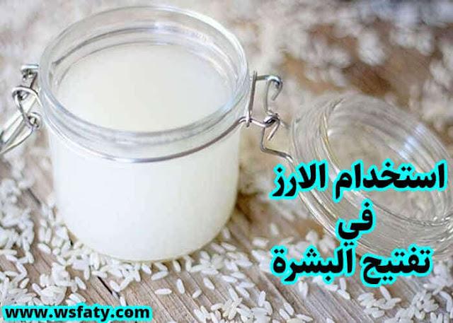 Using rice to lighten the skin