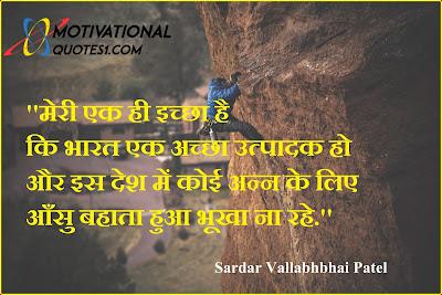 Sardar Vallabhbhai Patel Quotes in Hindi-MotivationalQuotes1.com