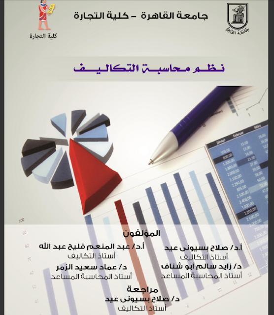 تحميل كتاب نظم محاسبه التكاليف pdf