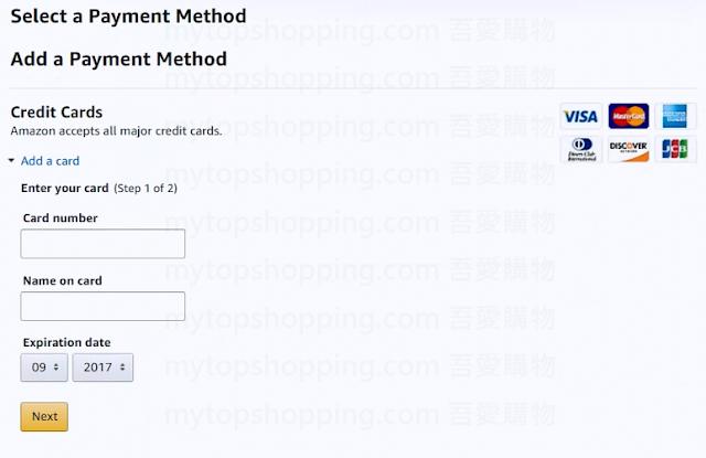 美國Amazon輸入信用卡資料付款
