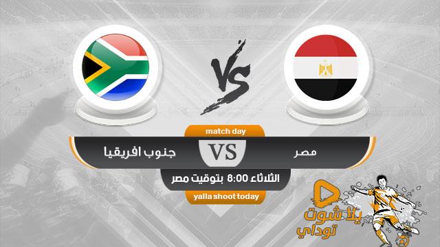 مشاهدة مباراة مصر الاوليمبي وجنوب افريقيا بث مباشر اليوم 19 11 في