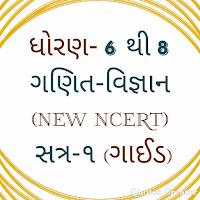 https://www.happytohelptech.in/2019/06/std-6-to-8-ncert-na-abyaskram-mujabni.html