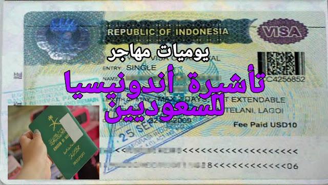هل يحتاج السعودي لفيزا أندونيسيا السياحية ؟
