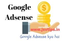 Google Adsense kya hai-Adsense से पैसे कैसे कमाए? - in Hindi