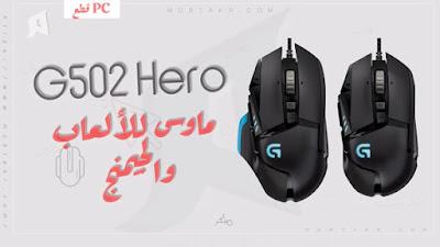 ماوس الالعاب Logitech G502 Hero :