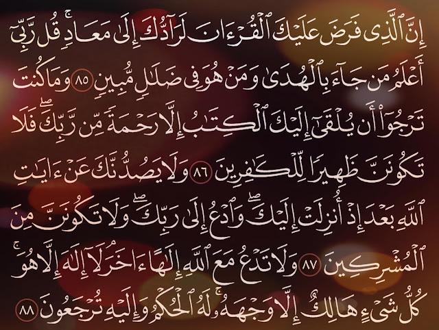 شرح وتفسير سورة القصص Surah AlQasas ( من الآية 81 إلى ألاية 88 )