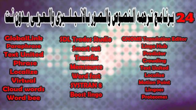 24 برنامج ترجمه النصوص والصور بالانجليزى والعربى بدون نت