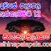 Lagna Palapala Ada Dawase  | ලග්න පලාපල | Sathiye Lagna Palapala 2020 | 2020-09-12