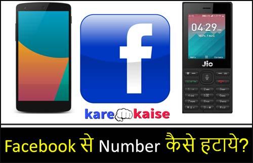 facebook-id-se-number-kaise-hataye
