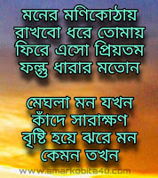 Meghla Mon Lyrics Subhamita