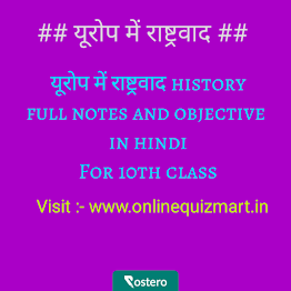 यूरोप में राष्ट्रवाद history  full notes and objective in hindi For 10th class, यूरोप में राष्ट्रवाद (history) objective