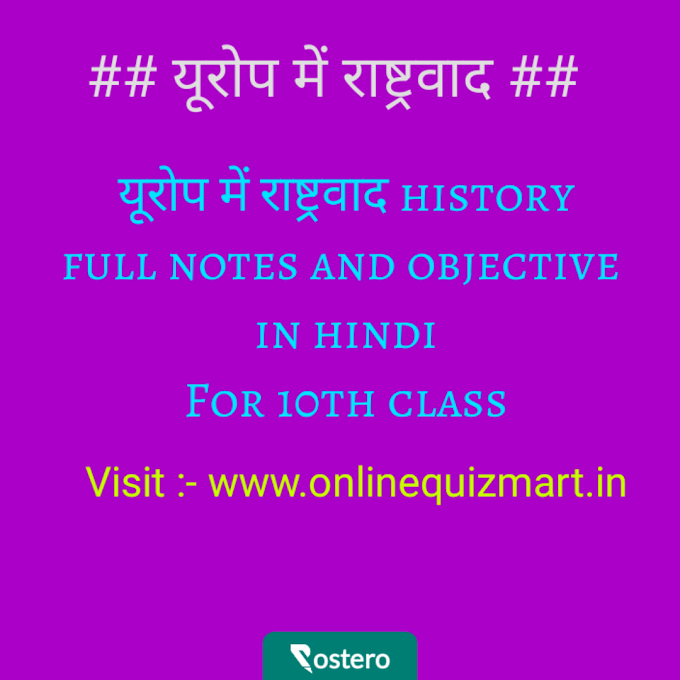 यूरोप में राष्ट्रवाद history  full notes and objective in hindi For 10th class