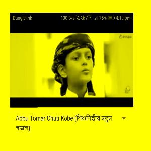 Abbu Tomar chuti Kobe (আব্বু তুমার ছুটি কবে) Shishu Shilpi New Gojol Lyrics
