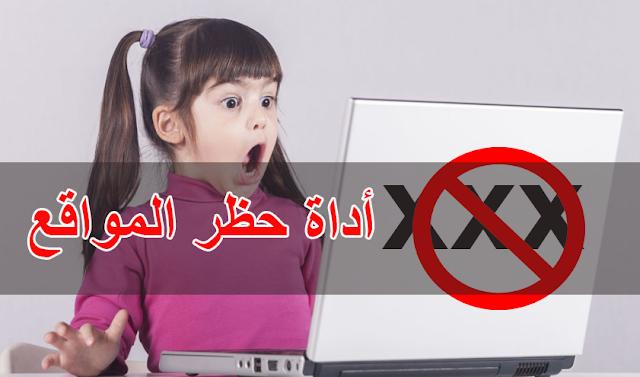 كيف تمنع أطفالك من دخول إلى بعض المواقع الخطيرة على الأنترنت عبر هذه الأداة