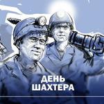 День шахтера — стихи и поздравления с профессиональным праздником
