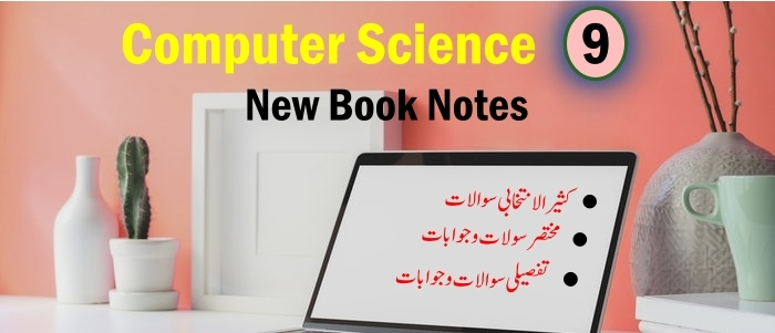 9th Class Computer Science New Book Notes in PDF