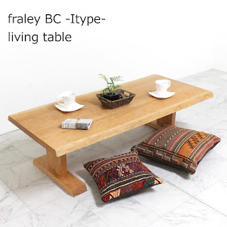 【LT-FRAL-010-I-BC】 フレリー BC -Itype- living table