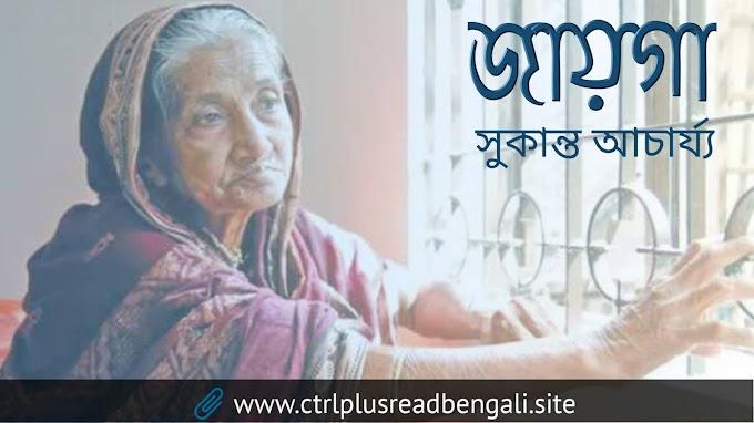 জায়গা | Bengali short realistic story