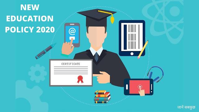 New Education policy 2020 के बारे में हिंदी में जानें सबकुछ