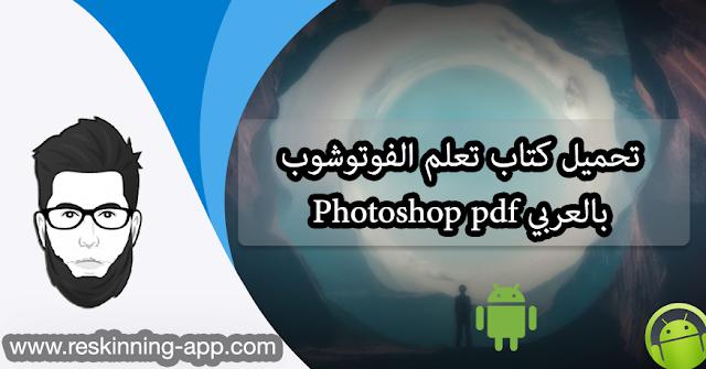 تحميل كتاب تعلم الفوتوشوب بالعربي Photoshop pdf