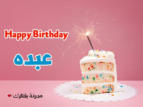 تورتة عيد ميلاد باسم عبده صور تورتات مكتوب عليها اسم عبدة 2018