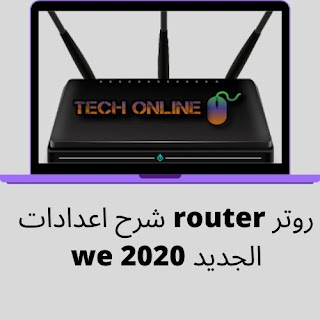 شرح اعدادات router روتر we الجديد 2020
