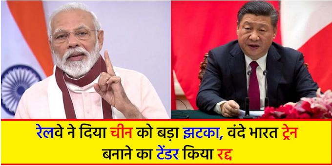 रेलवे ने दिया चीन को बड़ा झटका, वंदे भारत ट्रेन बनाने का टेंडर किया रद्द
