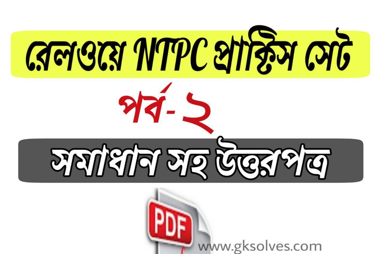 NTPC Practice Set