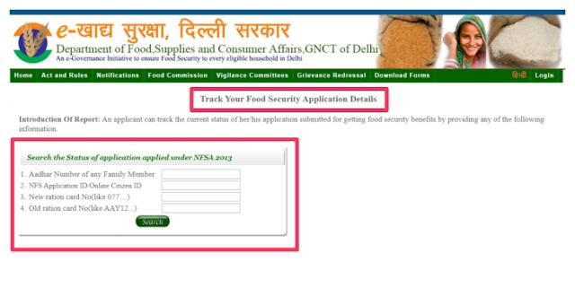 Delhi-Ration-Card-Status