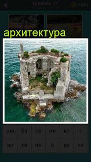 по середине водоема имеется остров на котором разрушенная крепость 667 слов 17 уровень