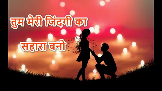 Tum Meri Jindagi Ka Sahara Bano Song Lyrics
